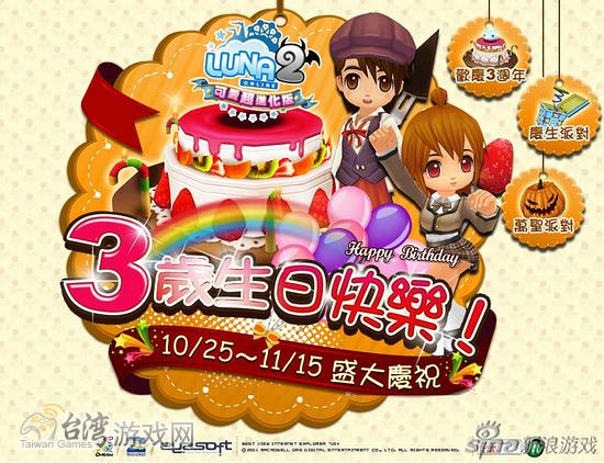 《LUNA2》3岁生日盛大庆祝 _台湾游戏网