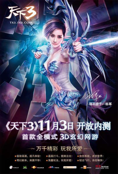 《天下3》开放内测宣传海报
