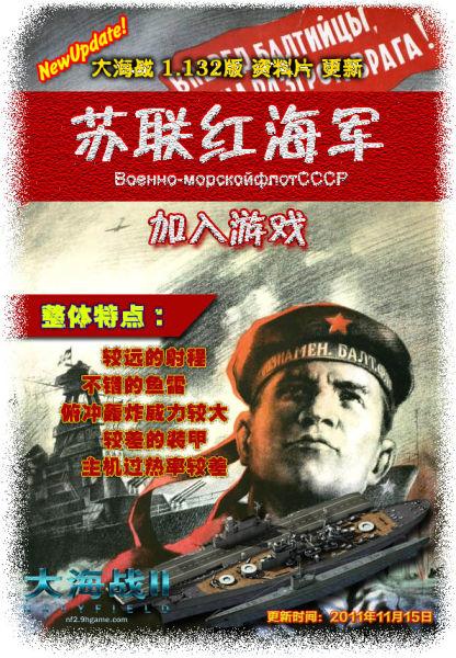 革命红色记忆苏联海军加入大海战Ⅱ