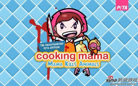 《料理妈妈之动物屠杀》