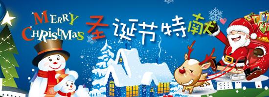 2011年圣诞节新浪游戏特献