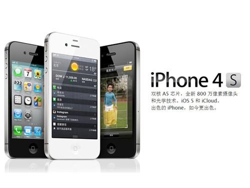 安装《桃园》客户端得iPhone4S