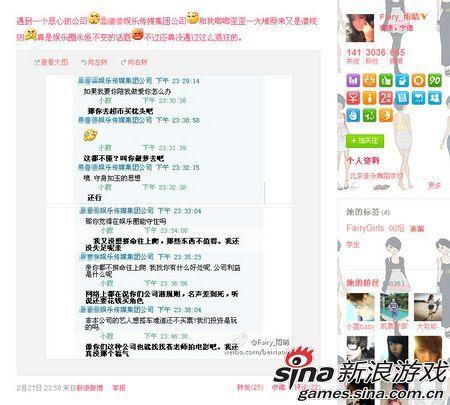 ShowGirl微博爆料险遭潜规则