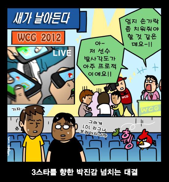 韩国人漫画嘲讽WCG的所谓转型