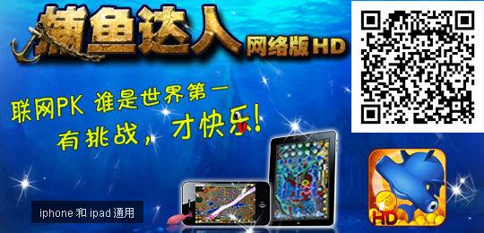 《捕鱼达人网络版HD》欢迎下载