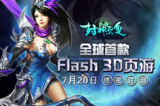 Flash 3D页游《封神无双》7月20日终极封测