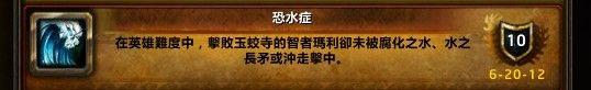 潘达利亚英雄的荣耀青龙寺副本恐水症成就
