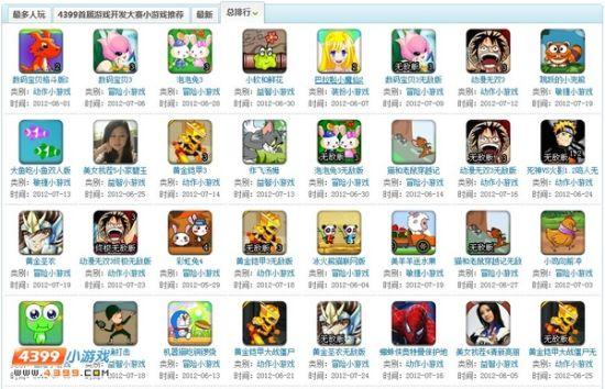 4399小游戏大赛 冒险动作题材受追捧_网页游戏