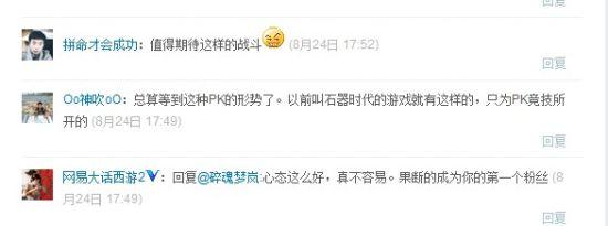 大话西游2官方微博,玩家表示很期待无差PK赛