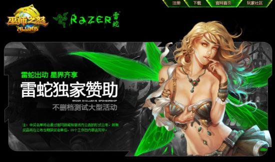雷蛇独家赞助不删档专题活动页面