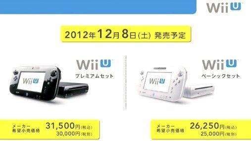 Wii U双版本售价分别为3万日元以及2万5日元