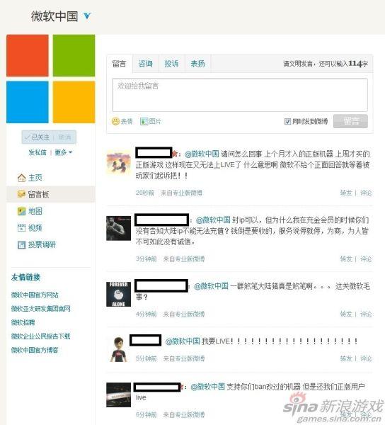 很多玩家在微软的官方微博表达了不满