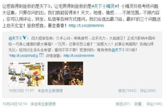 天下三官博微电影营销