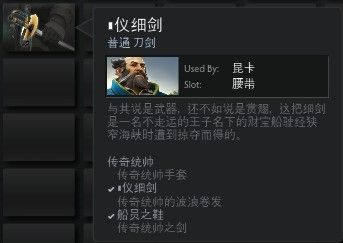DOTA2饰品显示是英文?教你如何显示全中文