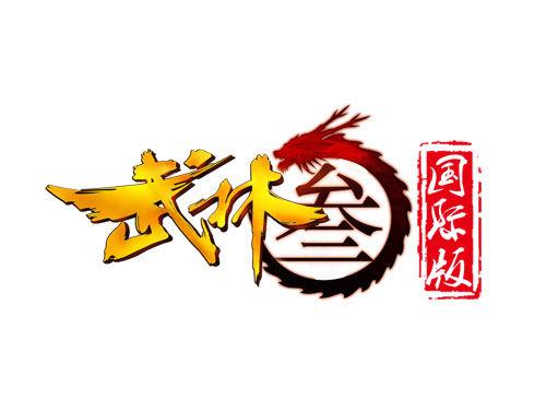 50亿玩家的江湖《武林3国际版》