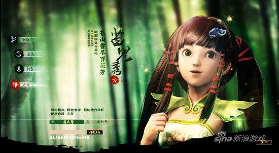 新剑仙OL测试游戏截图(6)