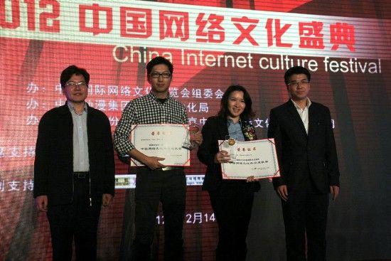 盛大与完美获中国网络文化杰出成就奖