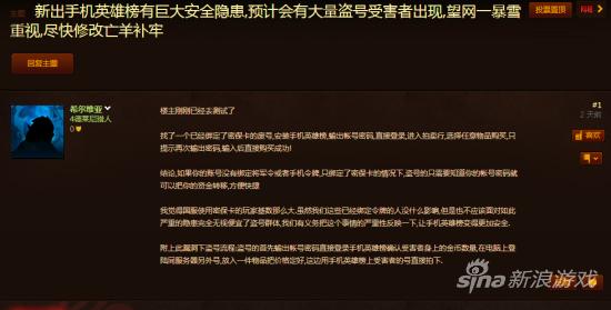 玩家在官方论坛曝光英雄榜漏洞