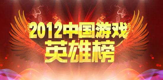 2012中国游戏英雄榜