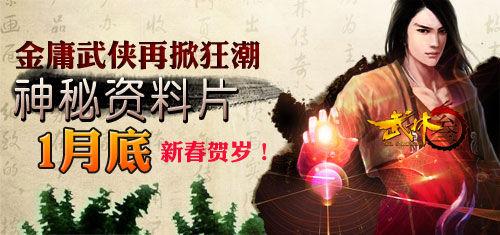 《武林3》神秘资料片1月底来袭