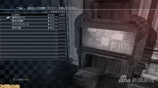 雷霆归来:最终幻想13