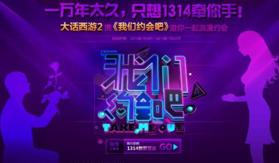 大话西游2湖南卫视约会季2月5日播出