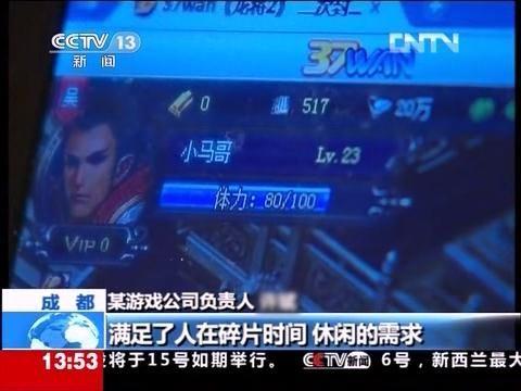 CCTV新闻频道《龙将2》新闻片段