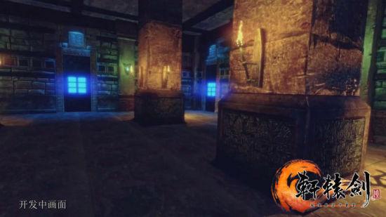《轩辕剑6》视频实时光源展示