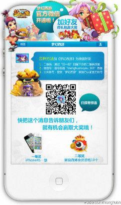 梦幻西游官方推出微博平台