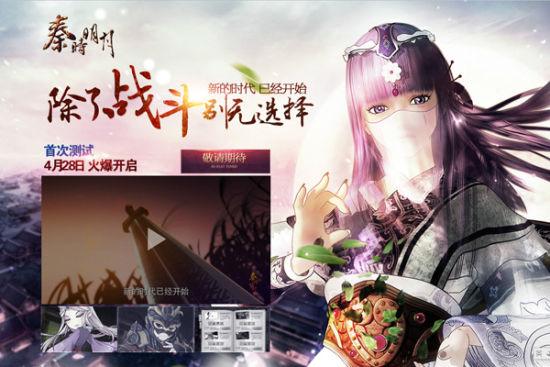 《秦时明月》游戏启用新域名,官网也同步进行了更新