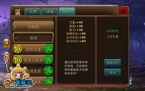 《热血海贼王》iOS全新玩法 战场系统全面开启
