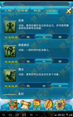 《梦幻西游》手机版副本玩法-网易 梦幻西游 手游大量截图曝光 产业服