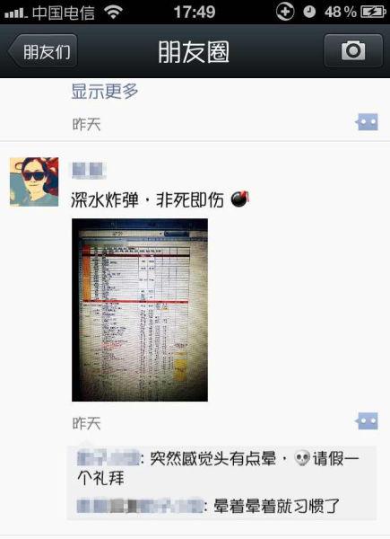 由截图分析,《零世界》市场总监发布于朋友圈的截图,标题为