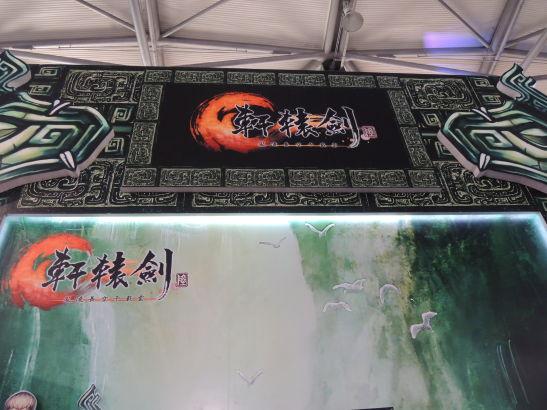 《轩辕剑6》展台