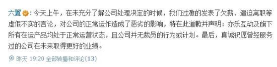 亦乐互动市场总监刘毅微博正式道歉
