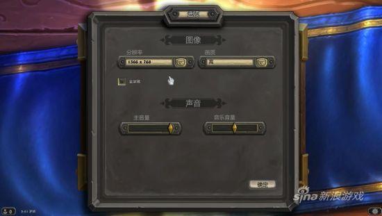 《炉石传说》Beta测试试玩截图