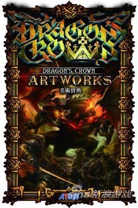 《魔龙宝冠(又译:龙之皇冠 原名:Dragon's Crown)》画册