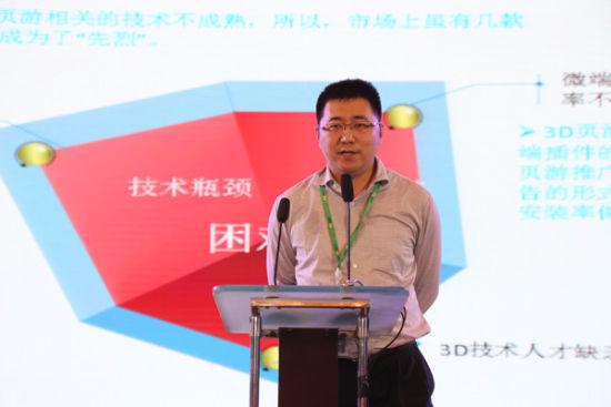 张海发表演讲