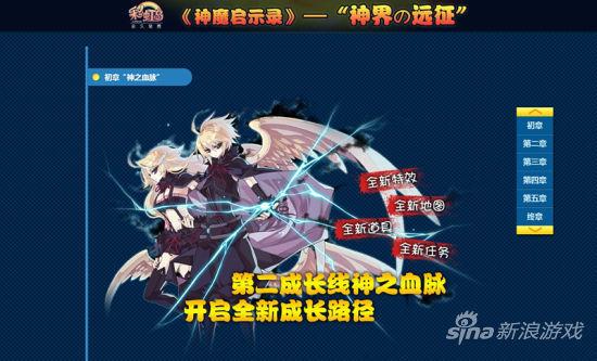 """《彩虹岛》新超大资料片""""神界の远征""""首曝"""