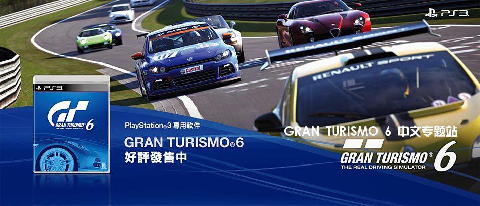《GT赛车6》中文专题站
