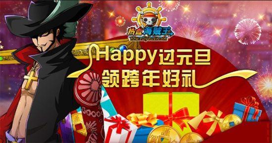 《热血海贼王》新年福利来袭