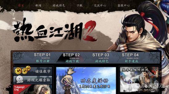 《热血江湖2》中文版官网
