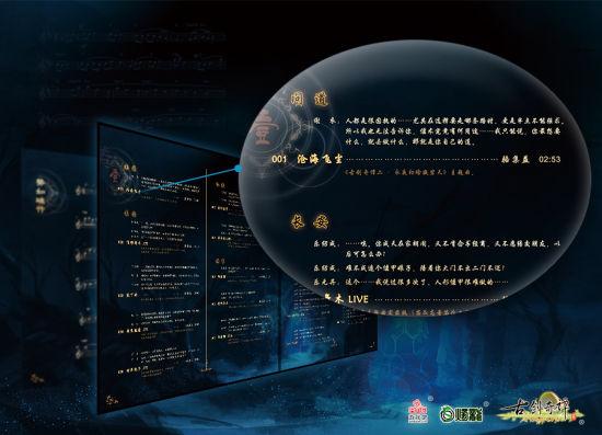 《古剑奇谭2》原声音乐集标准版明日上市
