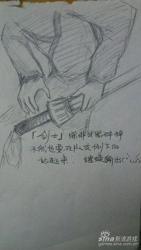屌丝手绘漫画 剑士的剑灵路之肉搏忽雷(7)