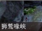 《激战2》诺恩罗纳通道狮鹫喙峡跳跳乐