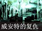 《激战2》狮子拱门威安特的复仇跳跳乐