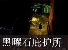 《激战2》WVW永恒战场黑曜石庇护所跳跳乐