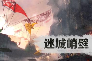 激战2四风节日