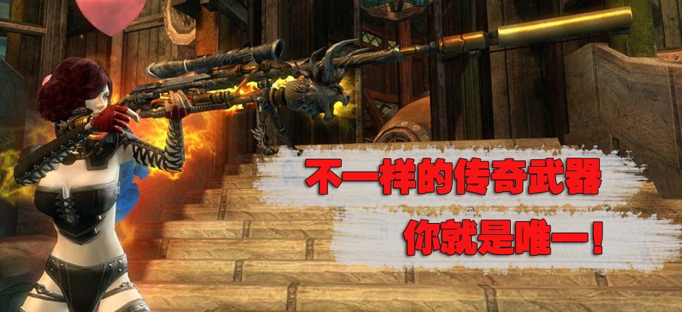 激战2传奇武器制作流程 传奇武器制作前置