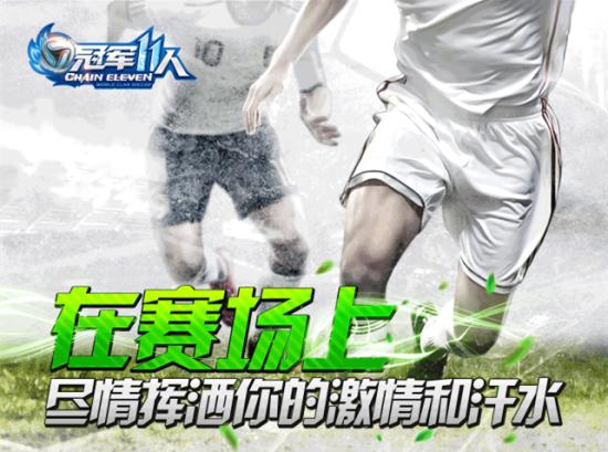 飞流携《冠军11人》加入足球游戏反盗版联盟